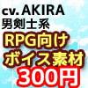 RPG向け素材集 革命軍の若手男性剣士リーダー風ボイス素材 by AKIRA