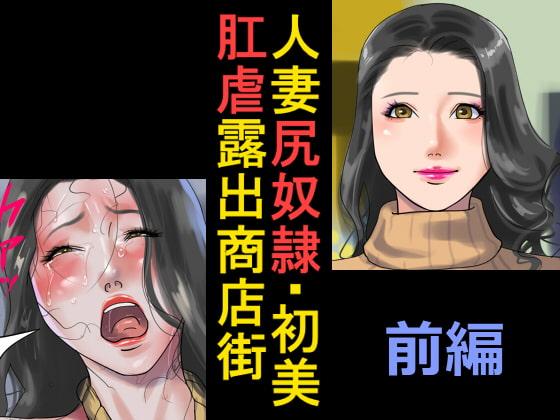 [納屋] 人妻尻奴隷・初美 肛虐露出商店街 前編