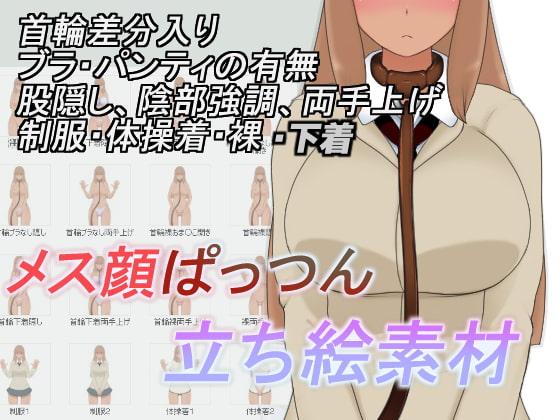 [Bukke Shiki] メス顔ぱっつん立ち絵素材