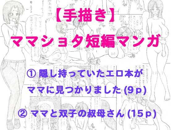 [sato] 【手描き】ママ×ショタ短編マンガ