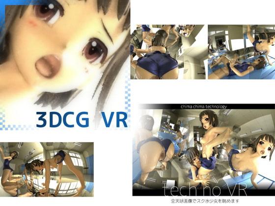 [ちまちまテクノロジー] tech no VR 全天球画像でスク水少女を眺めます