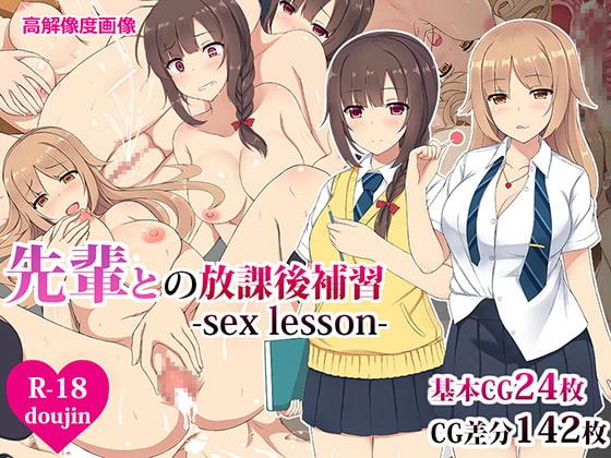 [水無] 先輩との放課後補習 - SEX LESSON-