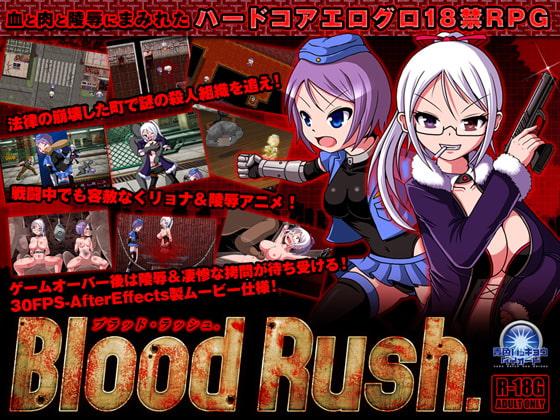 [青色ハッキョウダイオード] BLOOD RUSH.