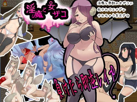 Succubus Zako femdom hentai game download