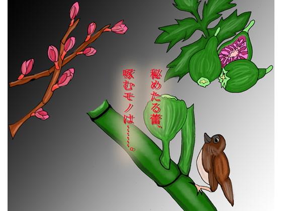 [小春日和は春じゃないヨ?] 秘めたる蕾、啄むモノは……。熟れたままの果実