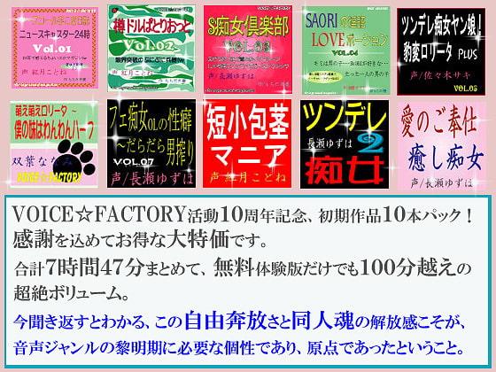 [VOICE☆FACTORY] VOICE☆FACTORY10周年記念、初期作10本パック