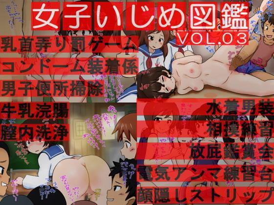 [赤面少女] 女子いじめ図鑑 Vol.03