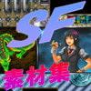 SF近未来~現代 タイルセット・マップチップ素材 著作権フリー RPGツクール、ウディタ用