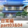 みにくる背景CG素材集『日常編』part03&04