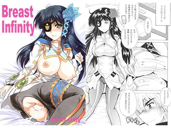 [りーず工房] Breast Infinity