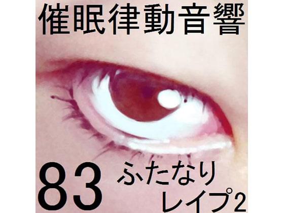 [ぴぐみょんスタジオ] 催眠律動音響83_ふたなりレイプ2