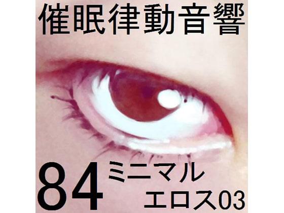 [ぴぐみょんスタジオ] 催眠律動音響84_ミニマルエロス03