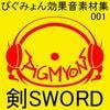 ぴぐみょん効果音素材集001剣SWORD