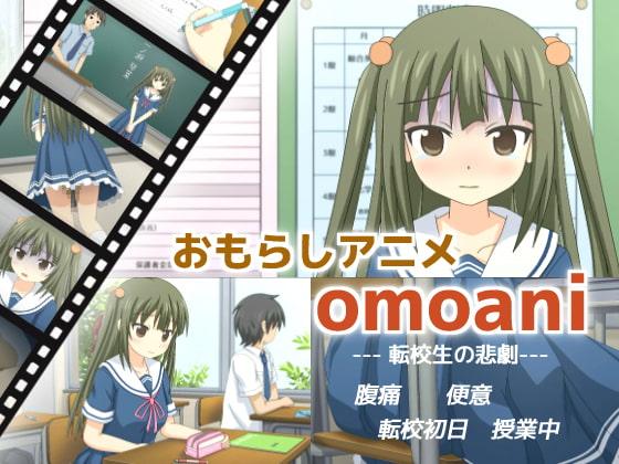 omoani--転校生の悲劇--