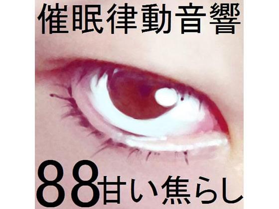 [ぴぐみょんスタジオ] 催眠律動音響88_甘い焦らし