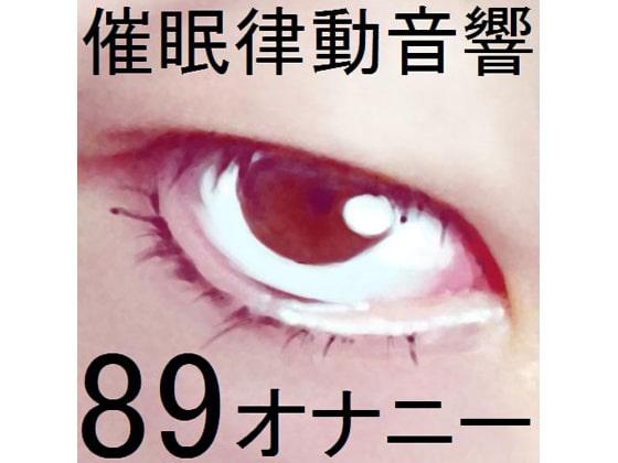 [ぴぐみょんスタジオ] 催眠律動音響89_オナニー