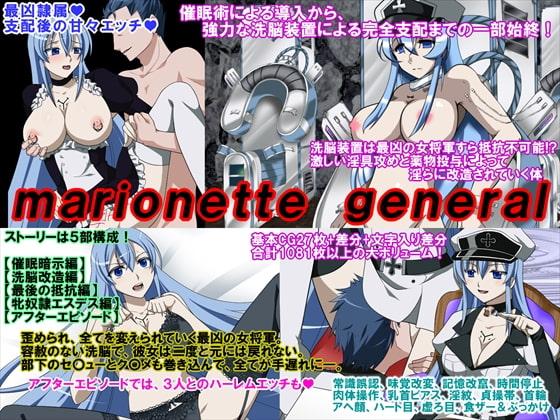 [催眠!ピカッとハウス] marionette general