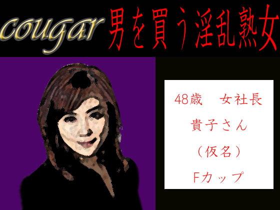 [笠岡コンテンツカンパニー] Cougar:男を買う淫乱熟女。 やり手女社長の場合