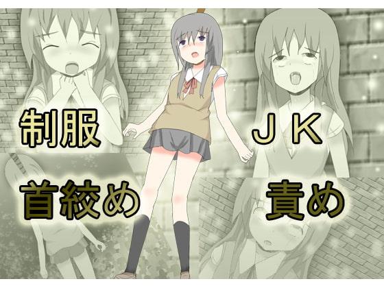 [侶奈同盟] 制服JK首絞め責め(安価版)