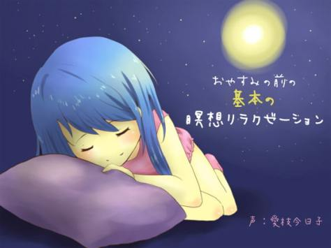 おやすみ前の基本の瞑想リラクゼーション