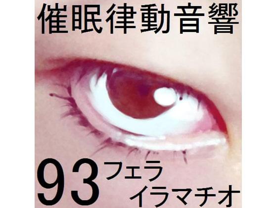 [ぴぐみょんスタジオ] 催眠律動音響93_フェラ・イラマチオ