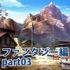 みにくる背景CG素材集『ファンタジー編』part03
