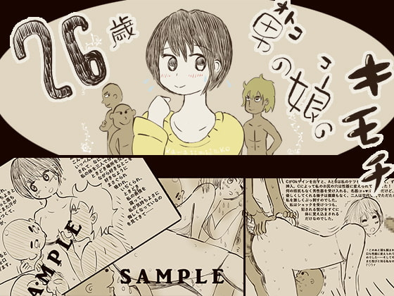 [kawaii,mijinko] 26歳 男の娘のキモチ