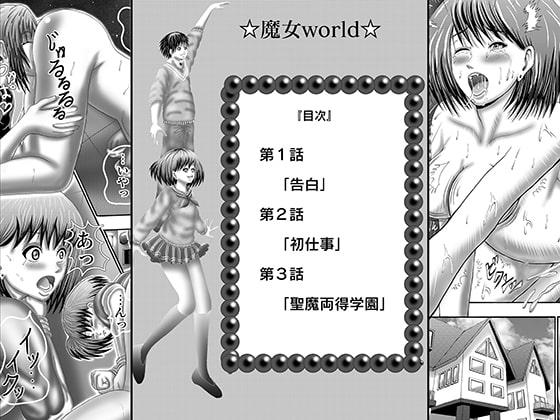 [黒神 炎魔] 魔女world
