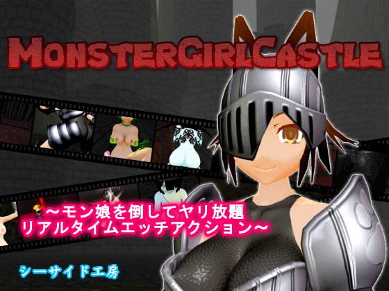 [シーサイド工房] MonsterGirlCastle