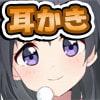 【耳かき】和らぎ所・寛ぎ屋8