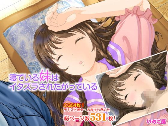 [いちご屋] 寝ている妹はイタズラされたがっている