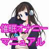 【メスイキ】催眠オナニー絶頂マニュアル ~サイニーでイキまくる教科書~
