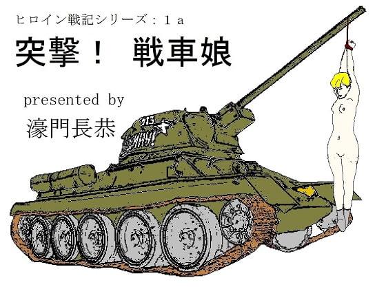 [SMX工房] 突撃! 戦車娘