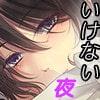 淫魔伝説 ATRANS・SAGA -4th day-