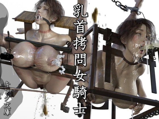 [キンク文庫] 乳首拷問女騎士