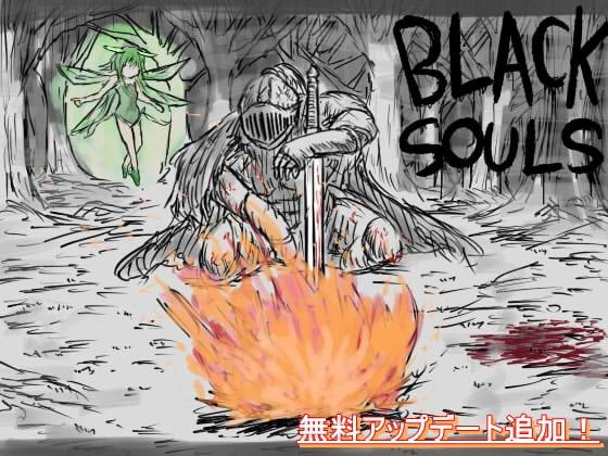 [イニミニマニモ?] BLACKSOULS -黒の童話と五魔姫-