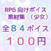 RPG向けボイス素材集(少女)