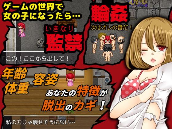 [鶏ガラ豚骨] 女の子になったら速攻誘拐されて輪姦されてしまった…あなた!