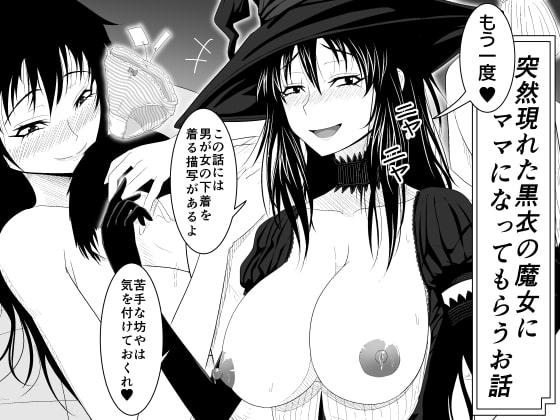 [ムーンライト・ダイナー] 突然現れた黒衣の魔女にもう一度ママになってもらうお話