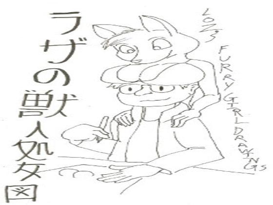 [Furwerk Studio] Loz's Furry girl drawings