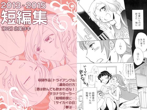 [BQ] 2013-2015総集編