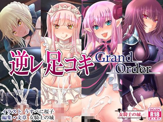 [女騎士の城] 逆レ足コキ Grand Order