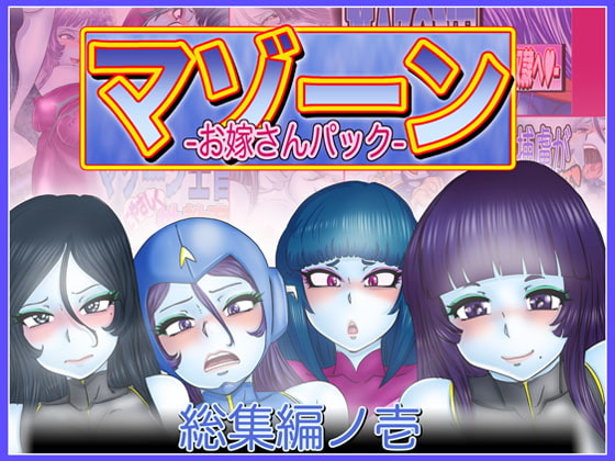 [Gul-Fuh] マゾーンお嫁さんパック-総集編ノ壱-