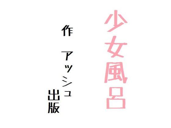 [アッシュ出版] 少女風呂(童話風)