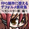 RPG制作に使えるデフォルメ素材集~モンスター娘編~ Vol.2