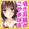 【バイノーラル】童貞先生とエッチなおしえごJK【囁き・耳舐め】