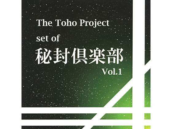 [自己崩壊性LOGiC] The Toho Project set of 秘封倶楽部 Vol.1
