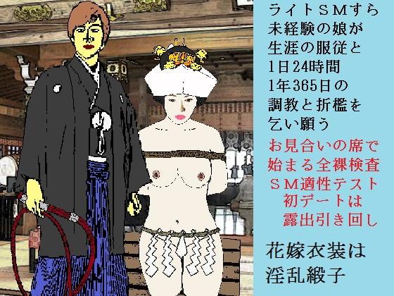 [SMX工房] 初心妻志願奴隷