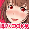 エロ村さんはみんなの彼女 -ゆるふわビッチのパコパコデイズ-