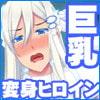 エッチで変身?!-守護戦乙女-ETHEREFFECT re:2